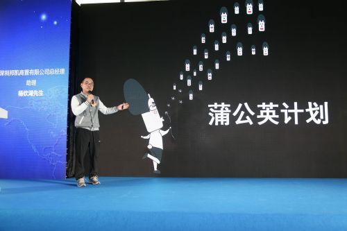 4.深圳邦凯商置有限公司总经理助理杨钦湖发表演讲 毛志亮 摄