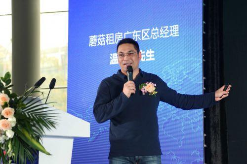 5.蘑菇租房广东区总经理温志雄发表演讲 毛志亮 摄